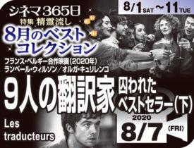 9人の翻訳家(下)(2020年 ミステリー映画)