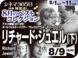 リチャード・ジュエル(下)(2019年 事実に基づく映画)
