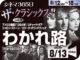 わかれ路(1994年 恋愛映画)