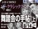 舞踏会の手帖(上)(1938年 恋愛映画)