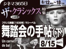 舞踏会の手帖(下)(1938年 恋愛映画)