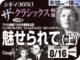 魅せられて(上)(1949年 劇場未公開)