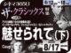 魅せられて(下)(1949年 劇場未公開)