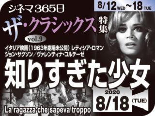 知りすぎた少女(1963年 劇場未公開)