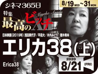 エリカ38(上)(2019年 事実に基づく映画)