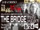 THE BRIDGE/ブリッジ3(下)(2016年 ミステリー映画・テレビ映画)