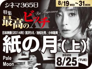 紙の月(上)(2014年 事実に基づく映画)
