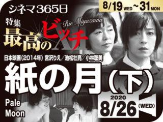紙の月(下)(2014年 事実に基づく映画)