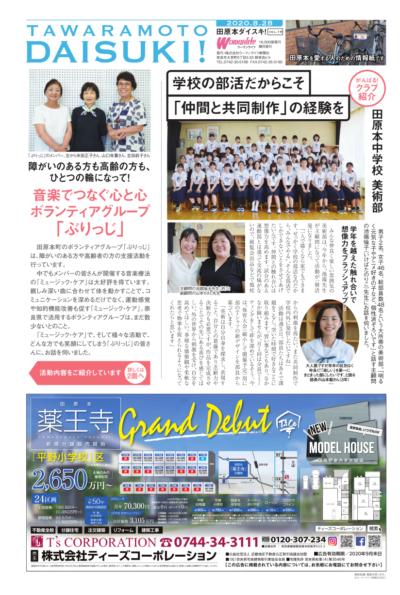 田原本ダイスキ!2020年08月28日号