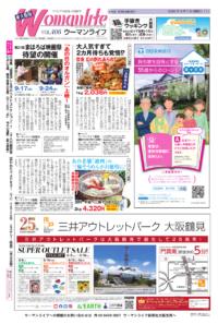 ウーマンライフ東大阪版 2020年08月07日号