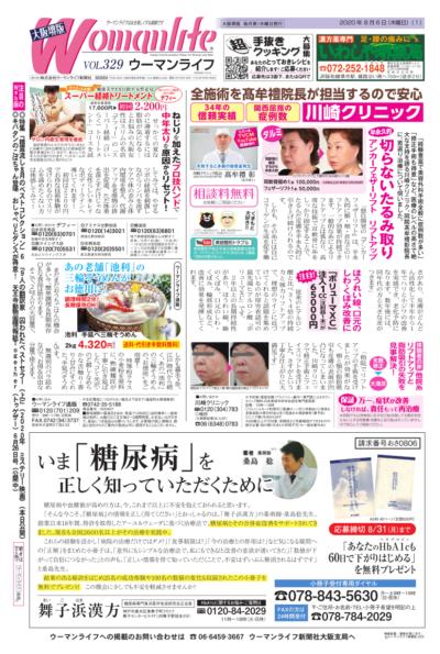 ウーマンライフ大阪堺版 2020年08月06日号
