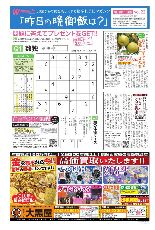 物忘れ予防マガジン 昨日の晩御飯は?毎日奈良・三重版 2020年08月22日号