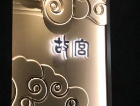 美味と医食同源を追求したウェスティンホテル大阪「故宮」ランチ会に33名の読者が感動