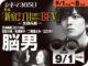 脳男(2013年 サイコ映画)