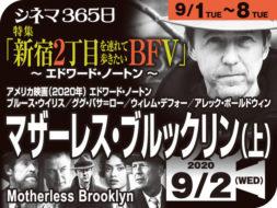 マザーレス・ブルックリン(上)(2020年 社会派映画)