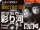 彩り河(1984年 社会派映画)