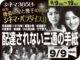 配達されない三通の手紙(1979年 ミステリー映画)