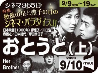 おとうと(上)(1960年 家族映画)
