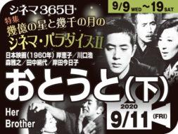 おとうと(下)(1960年 家族映画)