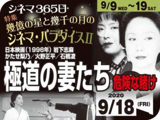 極道の妻たち 危険な賭け(1996年 社会派映画)