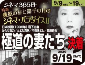 極道の妻たち 決着(1998年 社会派映画)