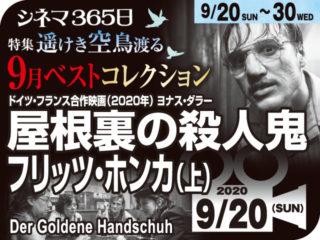 屋根裏の殺人鬼 フリッツ・ホンカ(上)(2020年 事実に基づく映画)