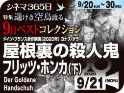 屋根裏の殺人鬼 フリッツ・ホンカ(下)(2020年 事実に基づく映画)
