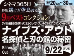 ナイブズ・アウト 名探偵と刃の館の秘密(2020年 ミステリー映画)