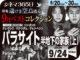 パラサイト 半地下の家族(上)(2020年 社会派映画)