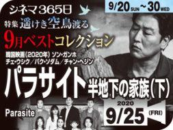 パラサイト 半地下の家族(下)(2020年 社会派映画)