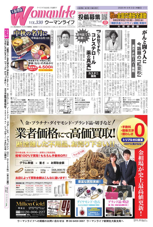 ウーマンライフ大阪堺版 2020年09月03日号