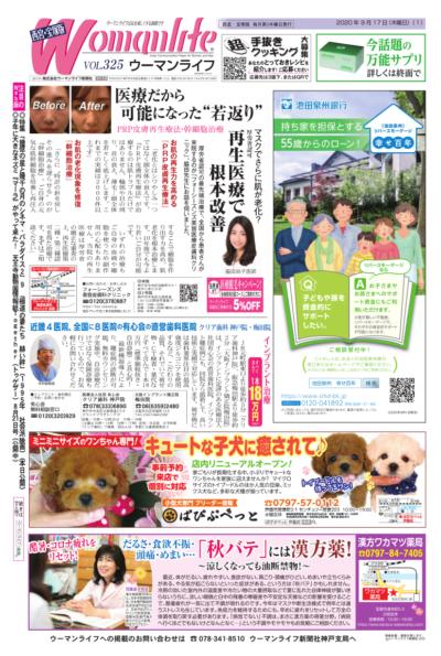 ウーマンライフ西宮・宝塚版 2020年09月17日号