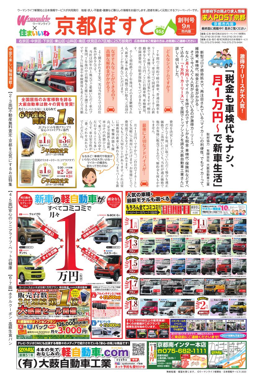 京都ぽすと 京都市内版 2020年09月16日 創刊号