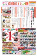 京都ぽすと 京都府下版 2020年09月21日 創刊号