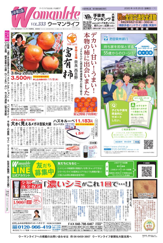 ウーマンライフ 大阪帝塚山版 2020年09月25日号