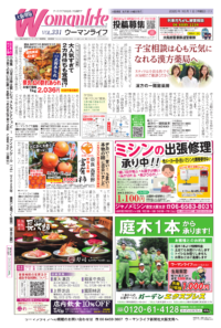 ウーマンライフ大阪堺版 2020年10月01日号