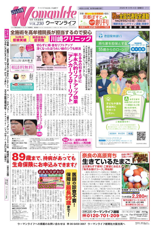ウーマンライフ大阪まんなか版 2020年09月04日号