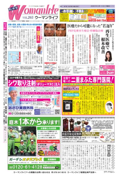 ウーマンライフ明石・神戸版 2020年09月10日号