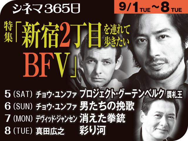 特集「新宿2丁目を連れて歩きたいBF5」