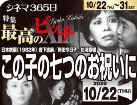この子の七つのお祝いに(1982年 ミステリー映画)