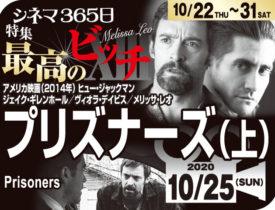 プリズナーズ(上)(2014年 サスペンス映画)