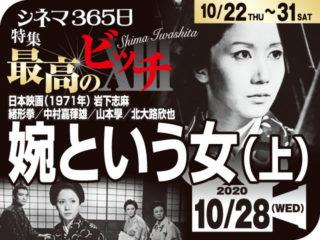婉という女(上)(1971年 文芸映画)