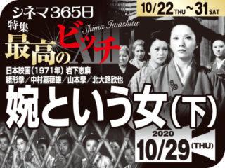 婉という女(下)(1971年 文芸映画)