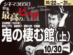 鬼の棲む館(上)(1969年 社会派映画)