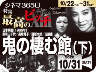 鬼の棲む館(下)(1969年 社会派映画)