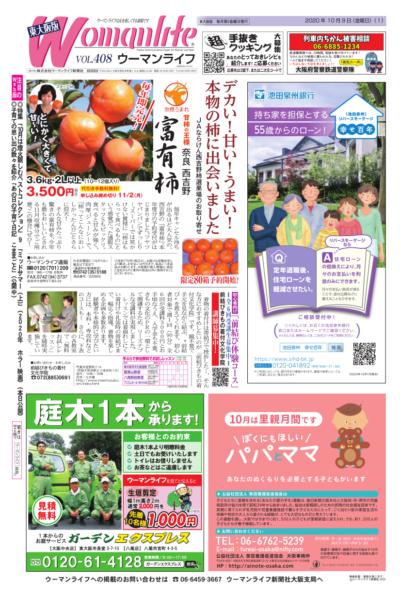 ウーマンライフ東大阪版 2020年10月09日号