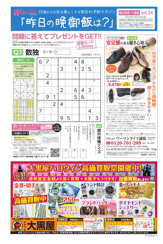 物忘れ予防マガジン 昨日の晩御飯は?毎日奈良・三重版 2020年10月16日号