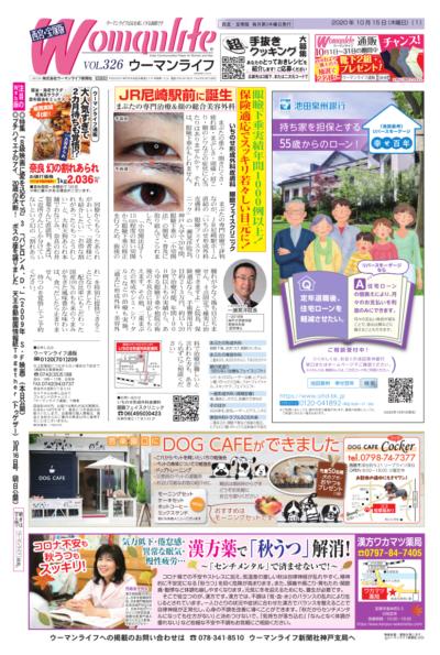 ウーマンライフ西宮・宝塚版 2020年10月15日号