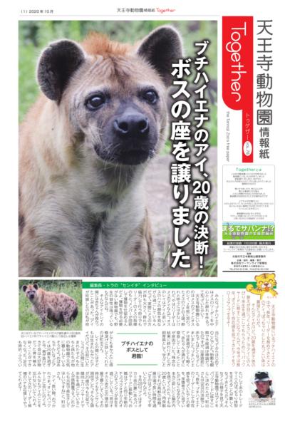 天王寺動物園情報誌 Together(トゥゲザー) 2020年10月16日号