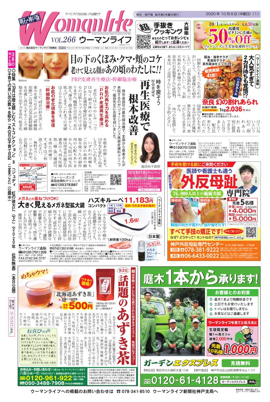 ウーマンライフ明石・神戸版 2020年10月08日号